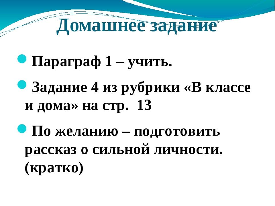 Домашнее задание Параграф 1 – учить. Задание 4 из рубрики «В классе и дома» н...