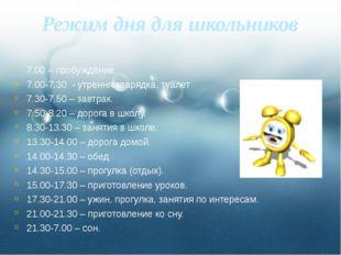 Режим дня для школьников 7.00 – пробуждение. 7.00-7.30 - утренняя зарядка, ту