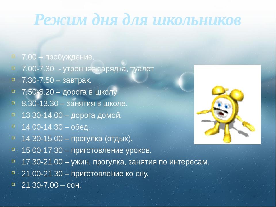 Режим дня для школьников 7.00 – пробуждение. 7.00-7.30 - утренняя зарядка, ту...