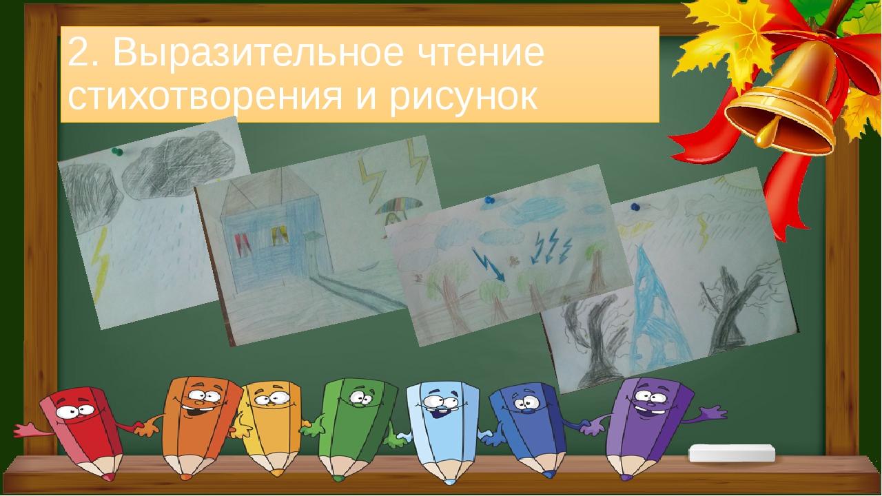 2. Выразительное чтение стихотворения и рисунок