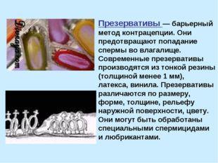 Презервативы — барьерный метод контрацепции. Они предотвращают попадание спер