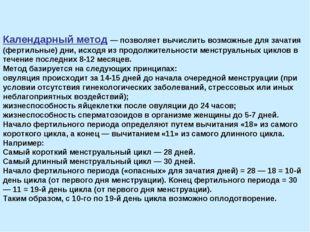 Календарный метод — позволяет вычислить возможные для зачатия (фертильные) дн