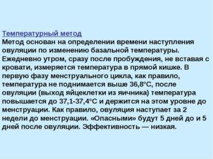 Температурный метод Метод основан на определении времени наступления овуляции