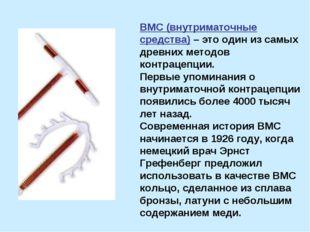 ВМС (внутриматочные средства) – это один из самых древних методов контрацепци