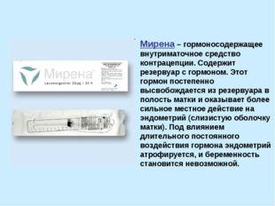 Мирена – гормоносодержащее внутриматочное средство контрацепции. Содержит рез