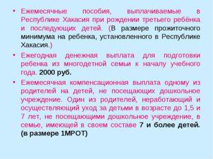 Ежемесячные пособия, выплачиваемые в Республике Хакасия при рождении третьего
