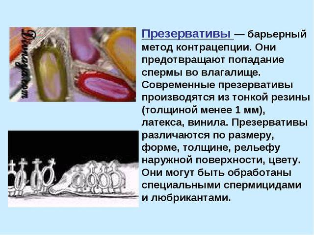 Презервативы — барьерный метод контрацепции. Они предотвращают попадание спер...