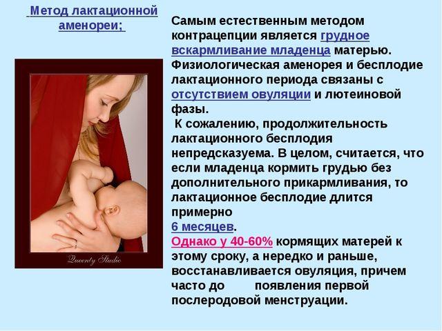 Самым естественным методом контрацепции является грудное вскармливание младен...