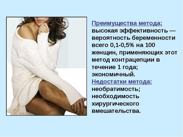Преимущества метода: высокая эффективность — вероятность беременности всего 0...