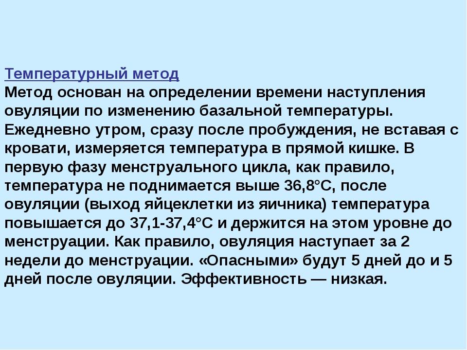 Температурный метод Метод основан на определении времени наступления овуляции...