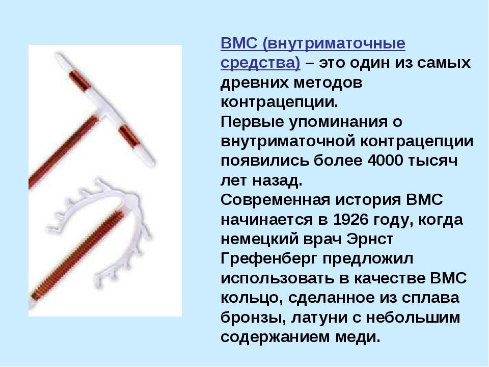 ВМС (внутриматочные средства) – это один из самых древних методов контрацепци...