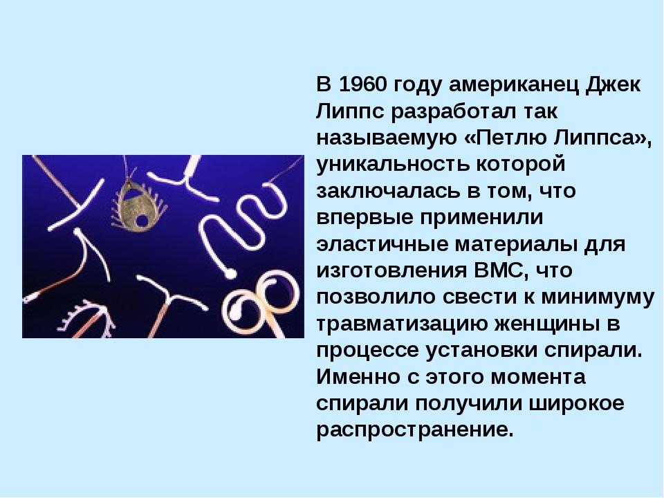 В 1960 году американец Джек Липпс разработал так называемую «Петлю Липпса», у...