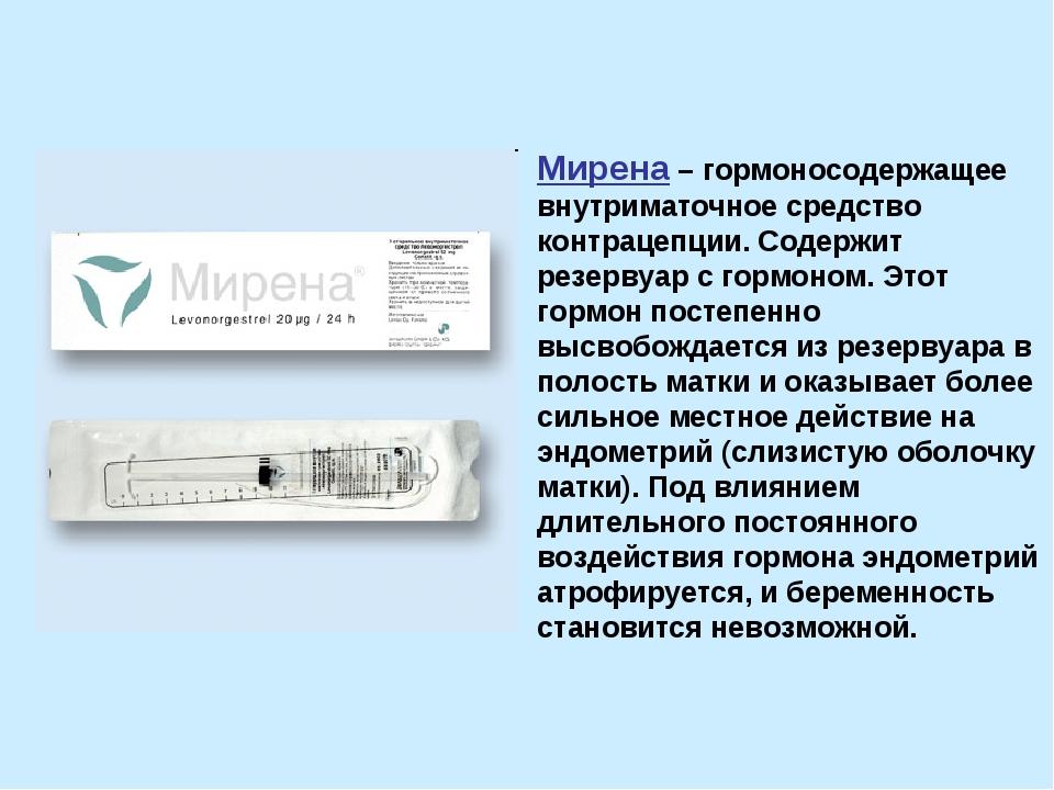 Мирена – гормоносодержащее внутриматочное средство контрацепции. Содержит рез...