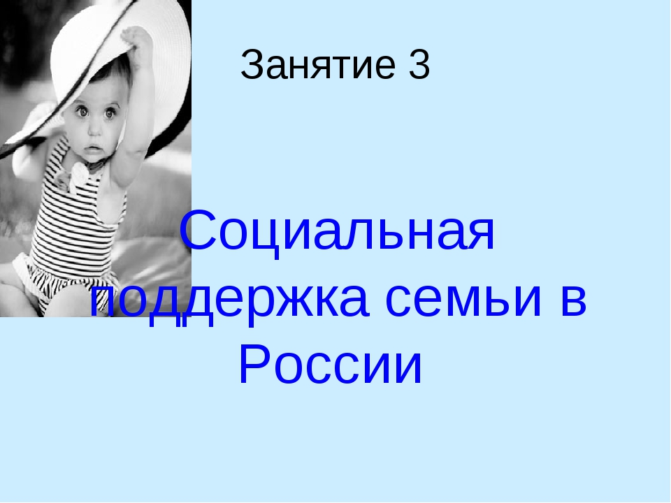Занятие 3 Социальная поддержка семьи в России
