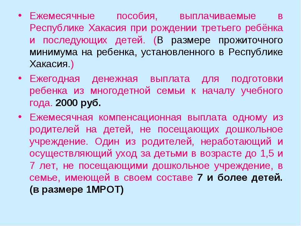 Ежемесячные пособия, выплачиваемые в Республике Хакасия при рождении третьего...