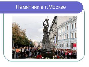Памятник в г.Москве