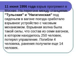 """11 июня 1996 года взрыв прогремел в Москве. На перегоне между станциями """"Туль"""
