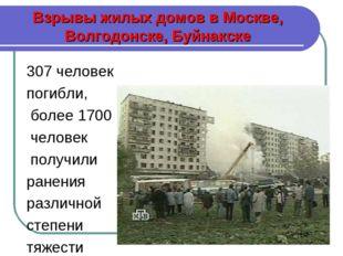 Взрывы жилых домов в Москве, Волгодонске, Буйнакске 307 человек погибли, боле