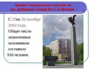 Захват театрального центра на ул.Дубровка «Норд-Ост» в Москве С23по26 окт