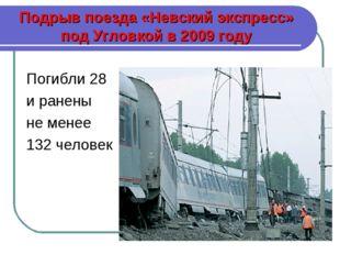 Подрыв поезда «Невский экспресс» под Угловкой в 2009 году Погибли 28 и ранены