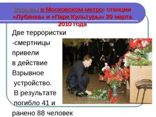 Взрывы в Московском метро: станции «Лубянка» и «Парк Культуры» 29 марта 2010