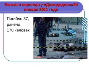 Взрыв в аэропорту «Домодедово»24 января 2011 года Погибло 37, ранено 170 чело