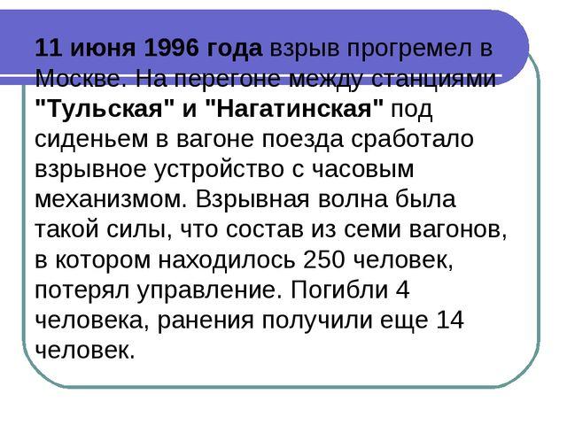 """11 июня 1996 года взрыв прогремел в Москве. На перегоне между станциями """"Туль..."""