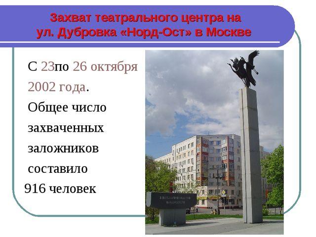 Захват театрального центра на ул.Дубровка «Норд-Ост» в Москве С23по26 окт...