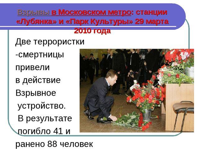 Взрывы в Московском метро: станции «Лубянка» и «Парк Культуры» 29 марта 2010...