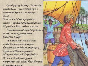 Суров русский Север. Теплые дни стоят всего – то месяца три, а остальное вре