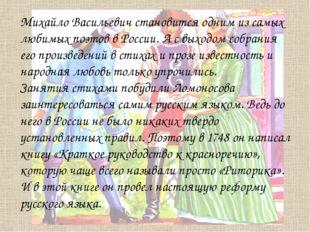 Михайло Васильевич становится одним из самых любимых поэтов в России. А с вых