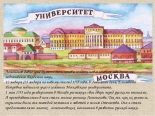 Ломоносов давно уже думал о том, чтобы создать новое учебное заведение, не по