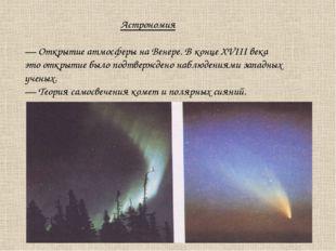 Астрономия — Открытие атмосферы на Венере. В конце XVIII века это открытие б