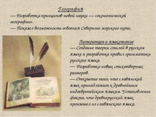 География — Разработка принципов новой науки — «экономической географии». —