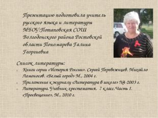 Презентацию подготовила учитель русского языка и литературы МБОУ:Потаповская