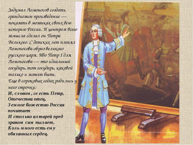 Задумал Ломоносов создать грандиозное произведение — показать в мозаиках свои...
