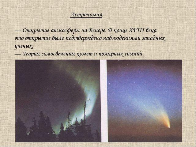 Астрономия — Открытие атмосферы на Венере. В конце XVIII века это открытие б...
