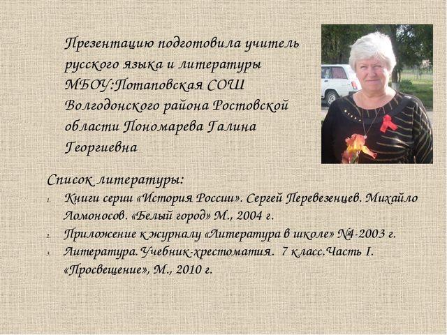 Презентацию подготовила учитель русского языка и литературы МБОУ:Потаповская...