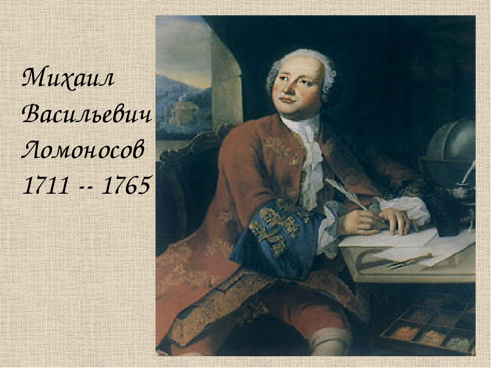 Михаил Васильевич Ломоносов 1711 -- 1765