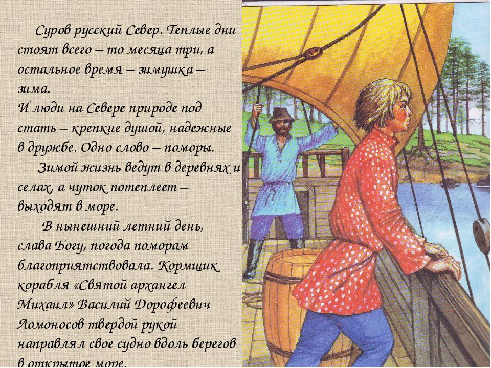 Суров русский Север. Теплые дни стоят всего – то месяца три, а остальное вре...