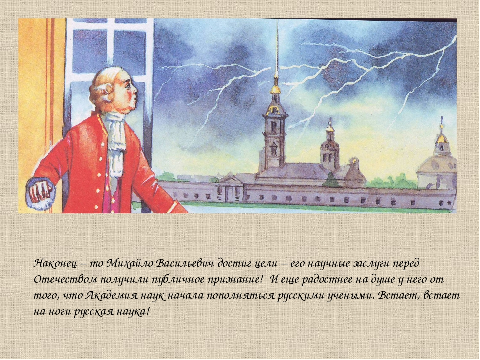 Наконец – то Михайло Васильевич достиг цели – его научные заслуги перед Отече...