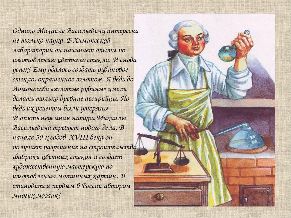Однако Михаиле Васильевичу интересна не только наука. В Химической лаборатори...