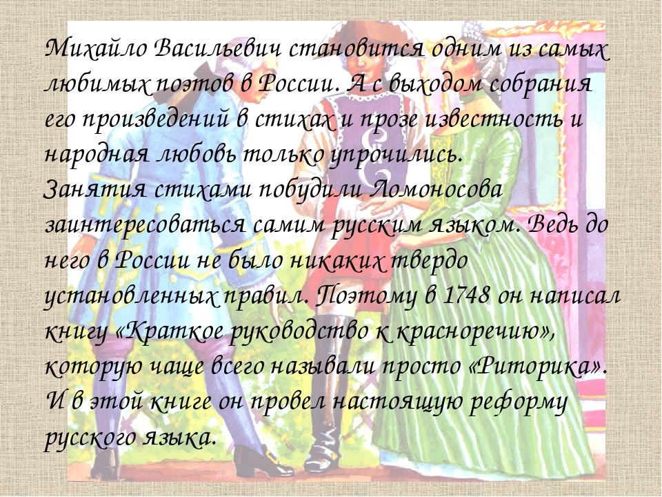 Михайло Васильевич становится одним из самых любимых поэтов в России. А с вых...