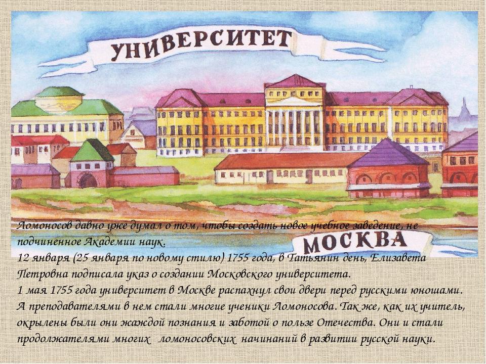 Ломоносов давно уже думал о том, чтобы создать новое учебное заведение, не по...