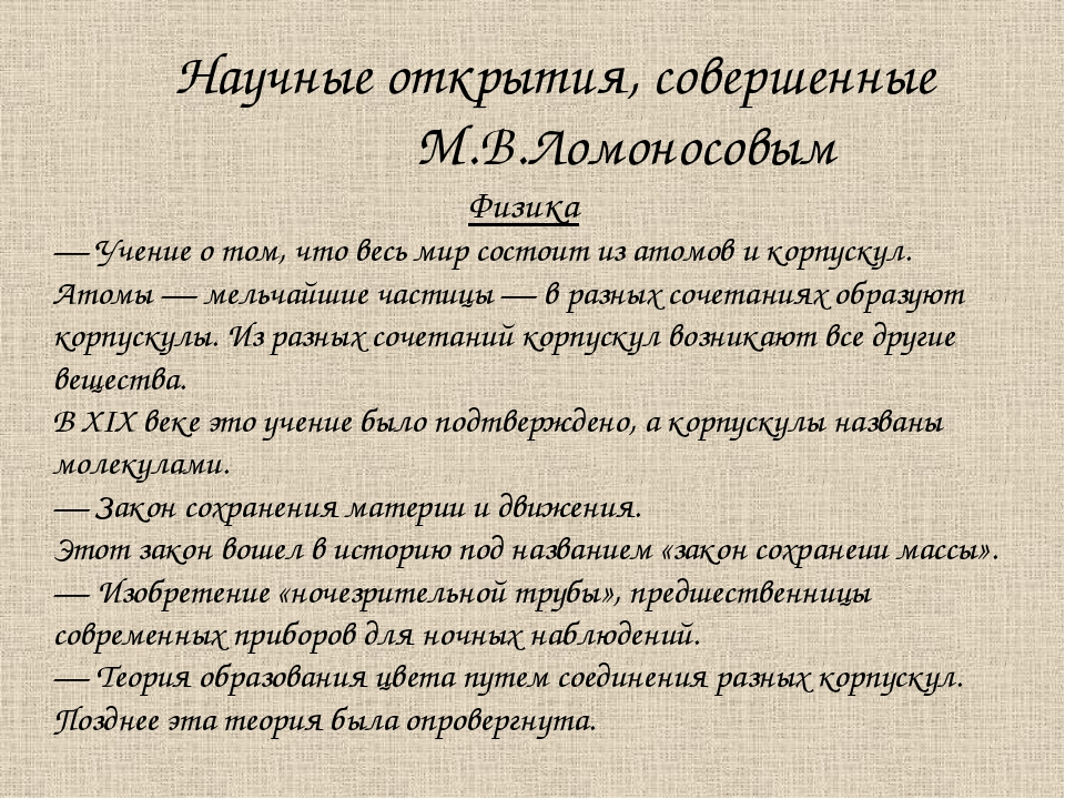 Научные открытия, совершенные М.В.Ломоносовым Физика — Учение о том, что вес...