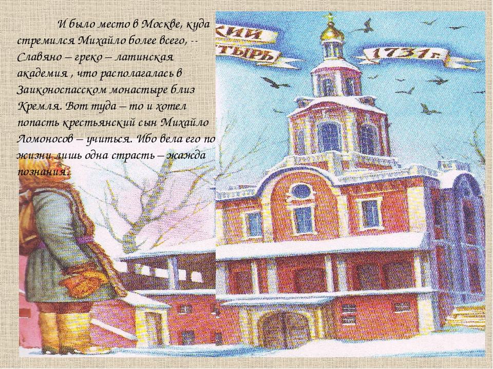И было место в Москве, куда стремился Михайло более всего, -- Славяно – грек...