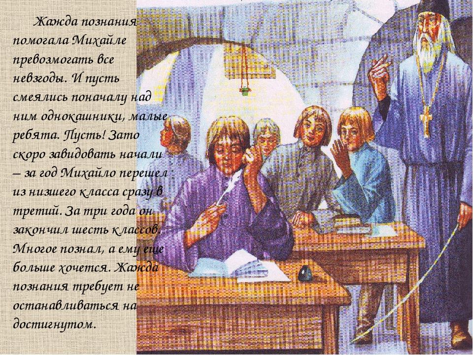 Жажда познания помогала Михайле превозмогать все невзгоды. И пусть смеялись...
