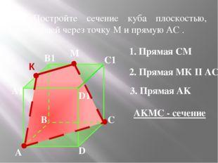 А А1 В1 С1 D1 D В С N9. Постройте сечение куба плоскостью, проходящей через