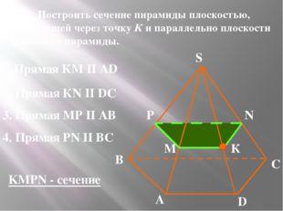 N 13. Построить сечение пирамиды плоскостью, проходящей через точку К и пара