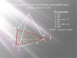 А В С S № 2. Построить сечение плоскостью, проходящей через данные точки D, Е